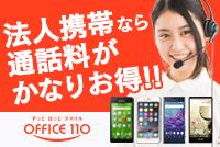 ビジネス携帯はOFFICE110